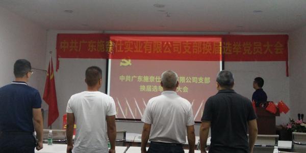 不忘初心|施奈仕党成功召开党支部换届选举党员大会